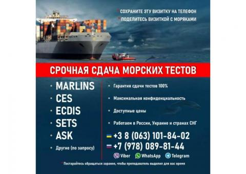 Тесты для моряков Marlins, CES, ECDIS, ASK, SETS и другие
