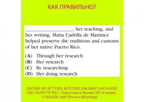 Курсы SSAT, ISEE, SAT, ACT, TOEFL, TOEIC преподаватель, репетитор из США