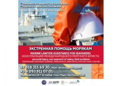 Морской юрист. Помощь морякам. Компенсации морякам.