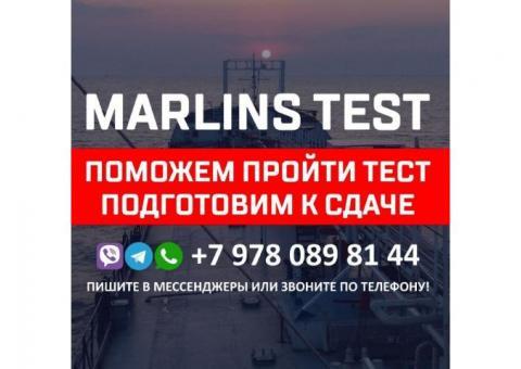 Помощь в сдаче тестов для моряков Marlins и др